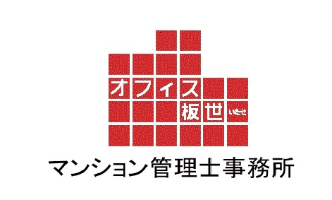 原田淳加マンション管理士事務所